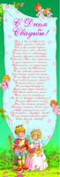 """Грамота """"С Днём свадьбы!"""" арт.519 -Бумагия-"""