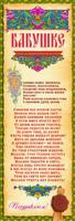 Грамота бабушке, арт.580 -Бумагия-