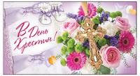 Конверт для денег на крестины КБ-П-1703 -Бумагия-