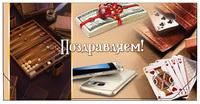 """Конверт для денег """"Поздравляем!"""" КН-П-1656 -Бумагия-"""