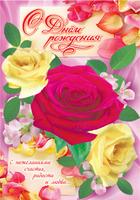 """Открытка двойная """"С Днем Рождения!"""" КП-203 -Бумагия-"""