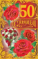 """Открытка двойная """"С Юбилеем!"""" КП-КТ-237-50 -Бумагия-"""