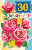 """Открытка двойная """"С Юбилеем!"""" КП-236-30 -Бумагия-"""