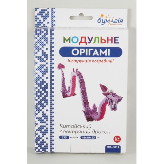 Модульное оригами «Китайский воздушный дракон» 635 модулей -Бумагия-