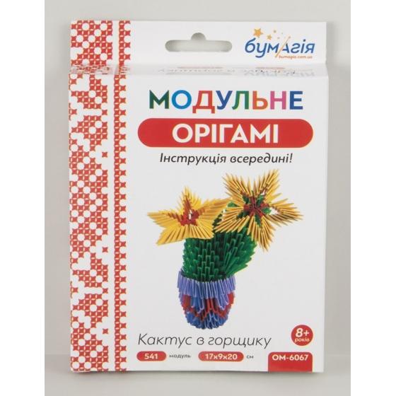Модульное оригами «Кактус в горшочке» 541 модуль -Бумагия-