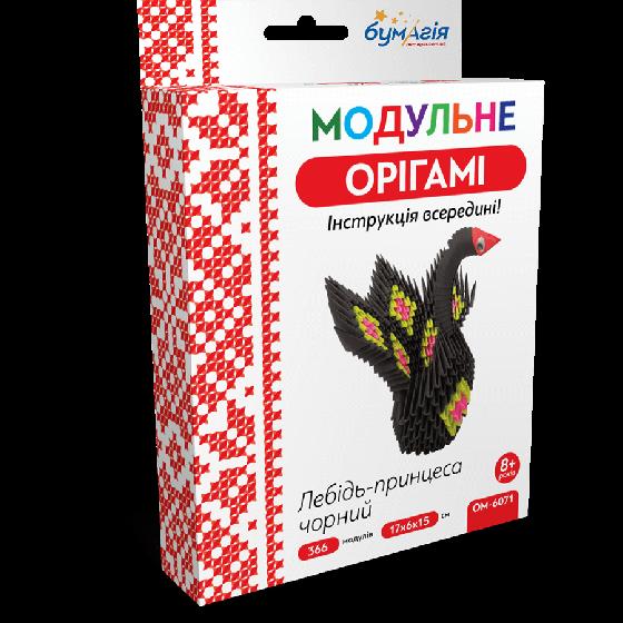 Модульное оригами «Лебедь-принцесса черный» 366 модулей -Бумагия-