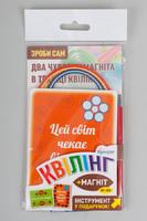 Квиллинг с магнитом QM-1468, 2 шт -Бумагия-