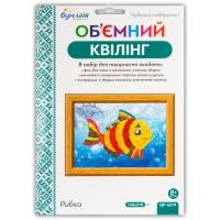 Объемный квиллинг «Рыбка»