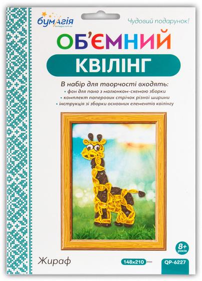 Объемный квиллинг «Жираф» -Бумагия-
